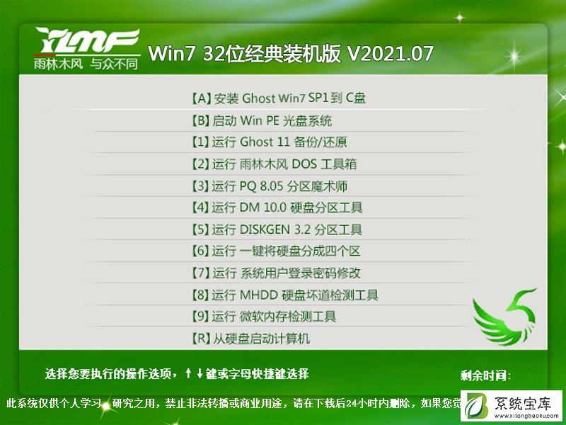 雨林木风 Win7 32位经典装机版 V2021.07