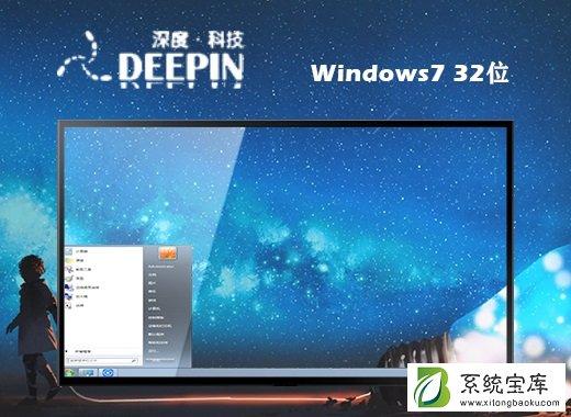 深度技术win7官网旗舰正版32位v2021.10