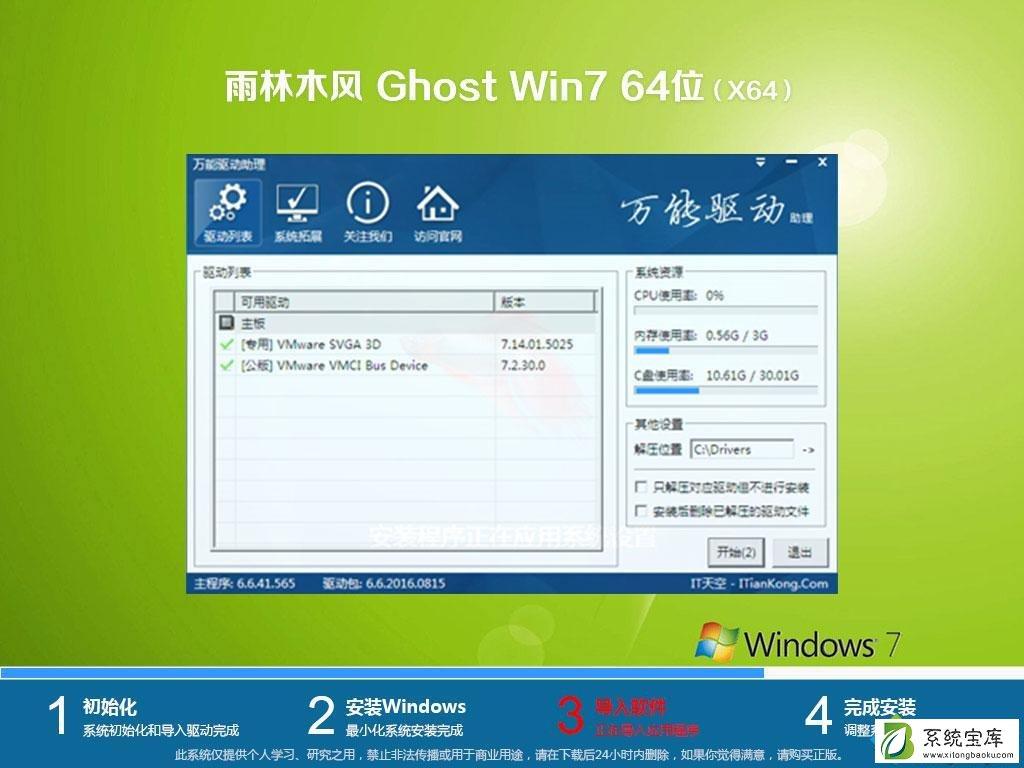 雨林木风ghost win7 sp1 64位旗舰装机版v2019.12下载
