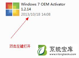 打开Activator