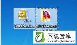 win7家庭版激活工具(附 win7激活教程)