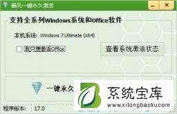 windows7永久激活工具下载|暴风win7激活工具v17.0绿色版
