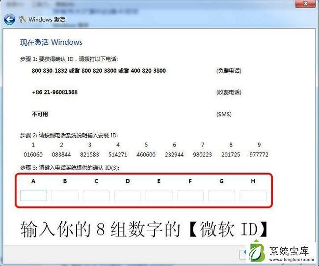 win7旗舰版产品密钥永久激活|win7旗舰版永久激活码分享