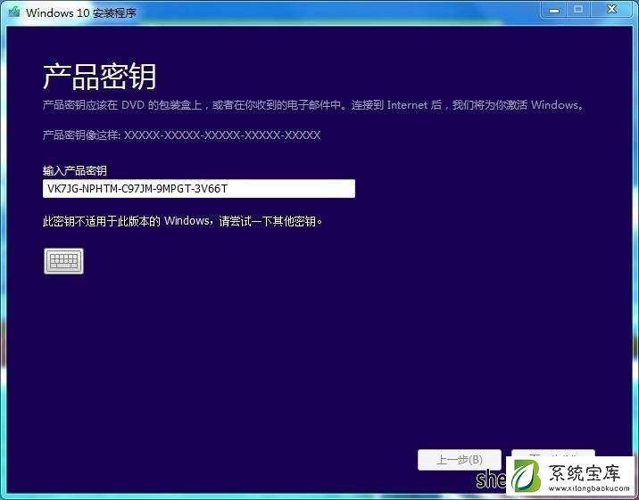 2019最新win7激活码 win7永久激活密钥 序列号(100%激活)