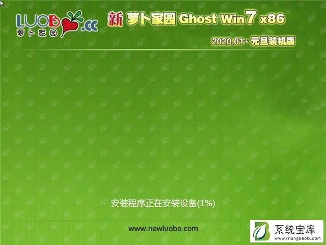 萝卜家园 Ghost Win7 32位 五一装机版 v2021.05