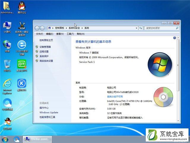 电脑公司装机版 GHOST Win7 x86 SP1 v2021