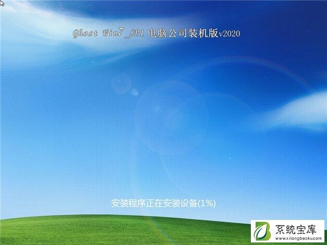 电脑公司装机版 GHOST Win7 x86 SP1 v2020