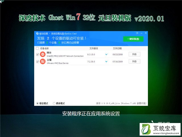 深度技术 Ghost Win7 32位 元旦装机版 v2020.01