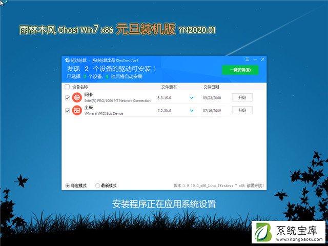 雨林木风 Ghost Win7 32位 五一装机版 v2021.05