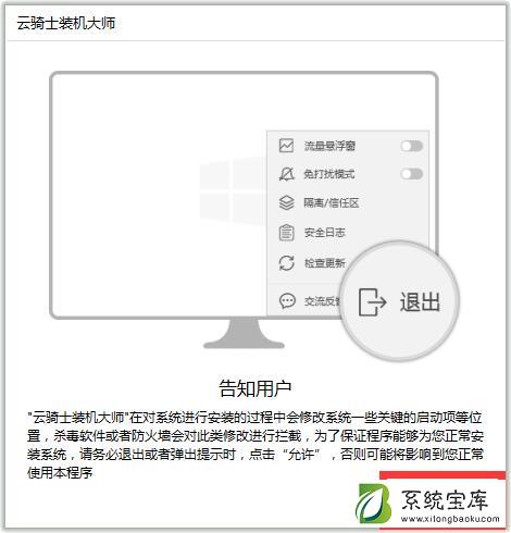 win7 旗舰版下载官方原版(6)