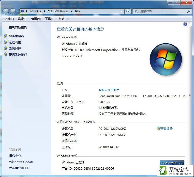 【值得收藏】windows7原版iso镜像系统下载