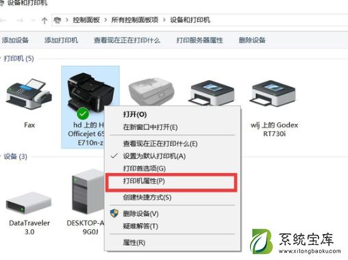 win7设置共享打印机
