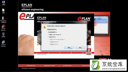eplan electric p8使用教程