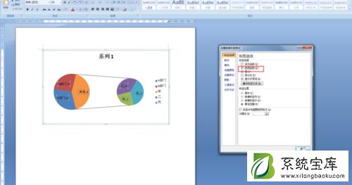 复合饼图如何做 复合饼图第二个饼图数据如何选