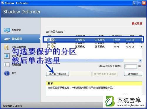 手把手教你使用影子系统保护电脑不再受病毒侵袭