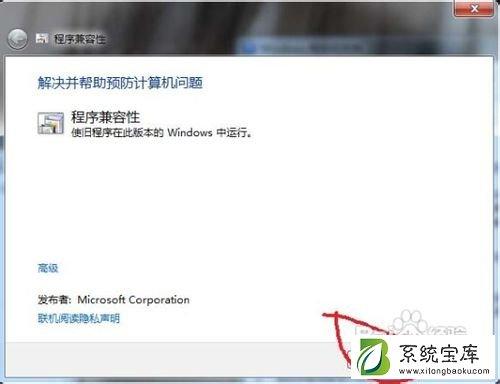 win7软件不兼容的解决方法