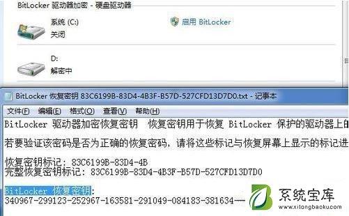 Win7关闭BitLocker驱动器加密功能