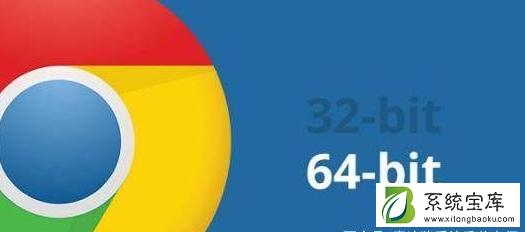 Win7系统64位与32位有什么区别?