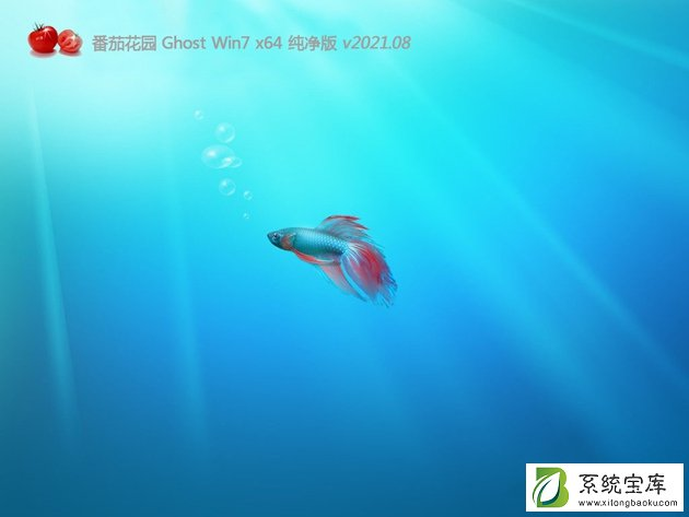 番茄花园Ghost Win7 64位最新纯净版 V2021.08