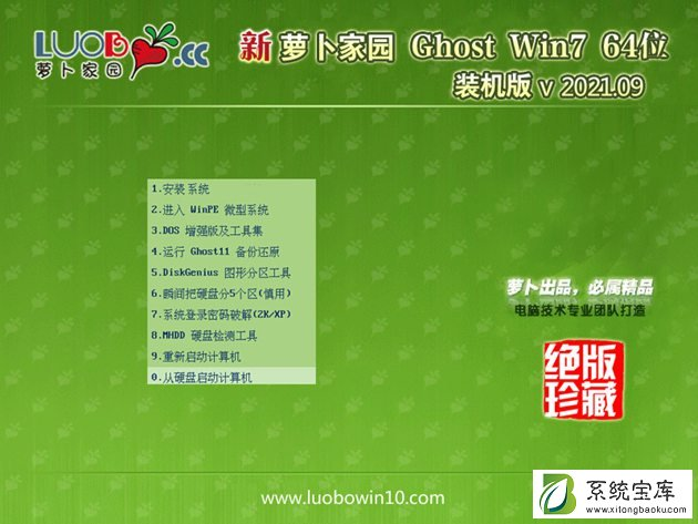 新萝卜家园Win7 64位装机旗舰版 V2021.09