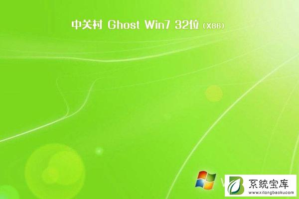 最新中关村系统 Ghost Win7 32位装机旗舰版版 V2021.09