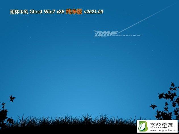 雨林木风Win7 32位稳定纯净版 V2021.09