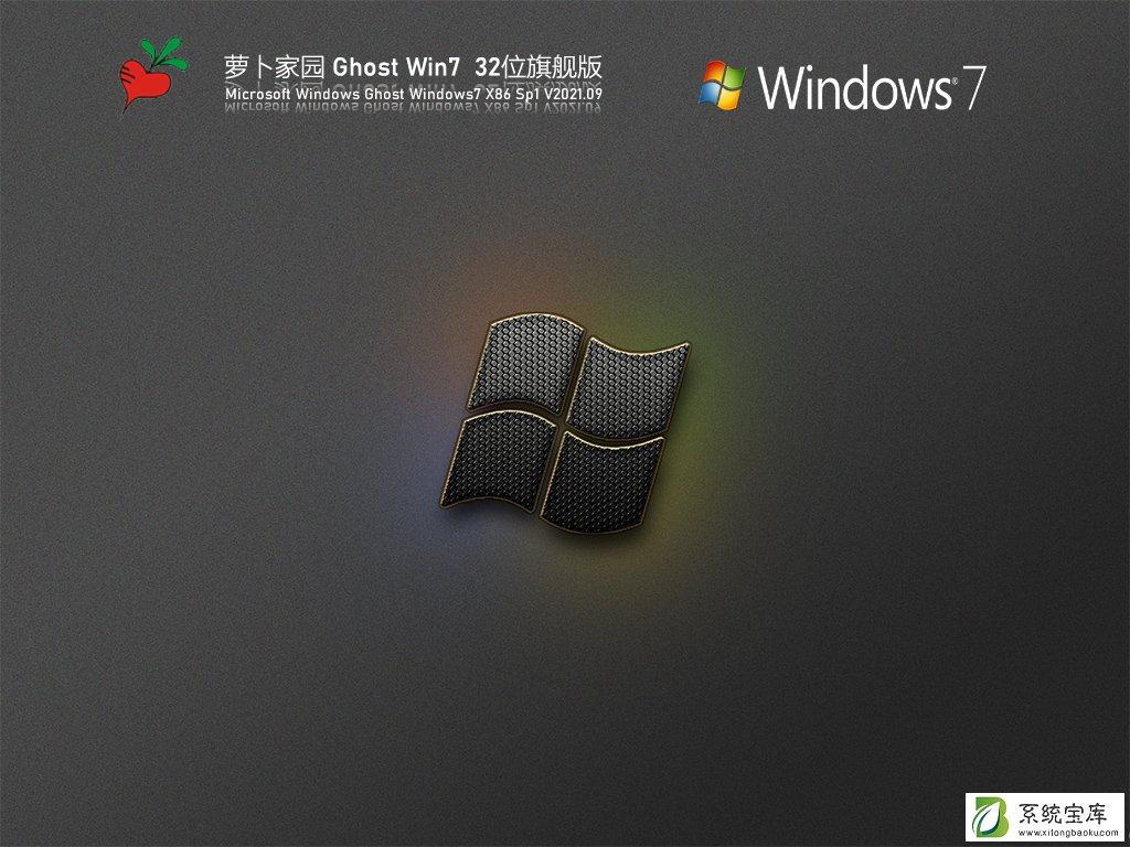 萝卜花园Win7 32位全能驱动旗舰版 V2021.09