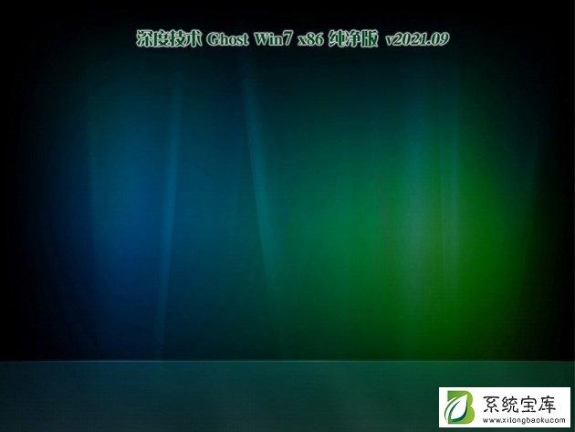 深度技术Ghost Win7 32位热门纯净版 V2021.09