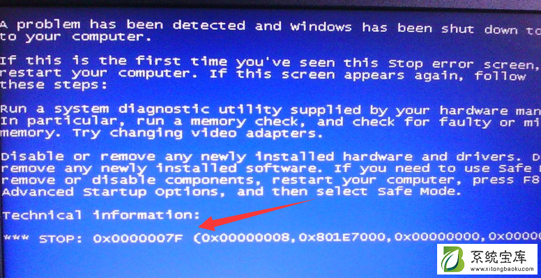Win7旗舰版0x0000007f蓝屏处理方法