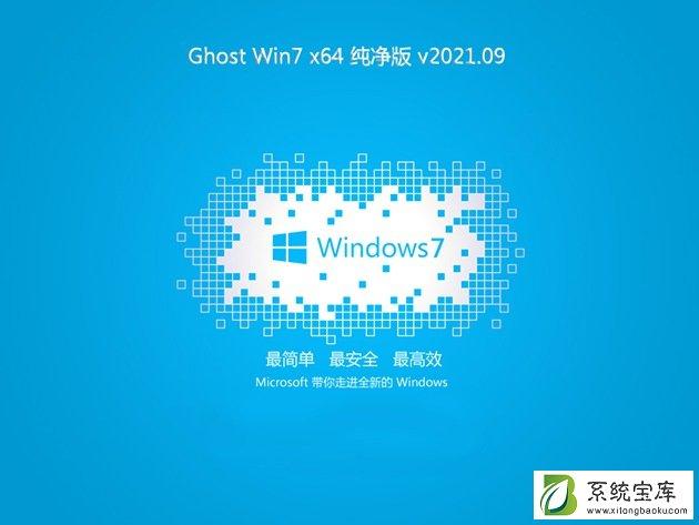 系统之家Win7 64位好用纯净版 V2021.09
