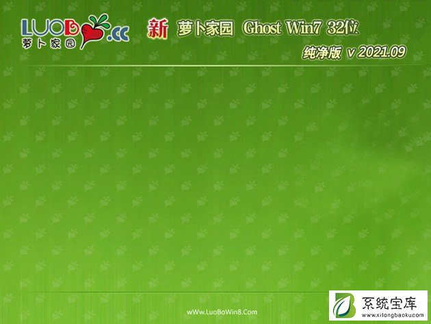 新萝卜家园Win7 32位官方纯净版 V2021.09