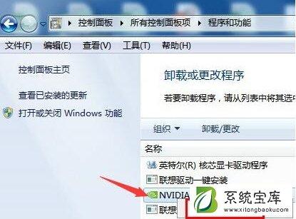 卸载Win7系统显卡驱动