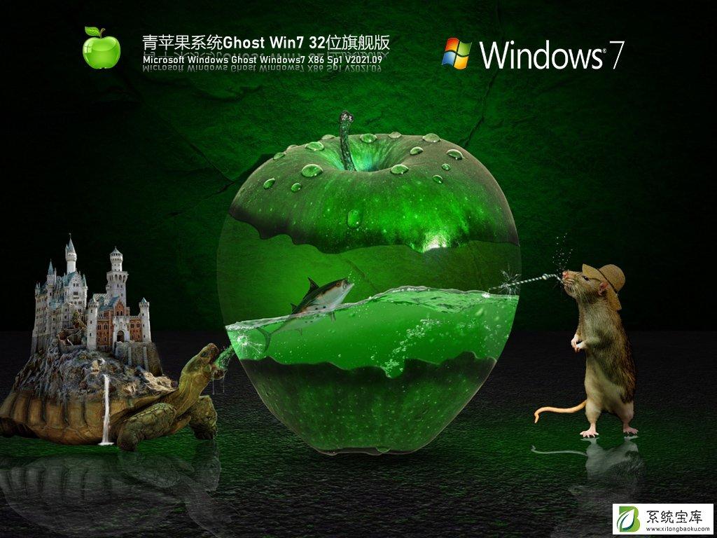 青苹果Win7 32位稳定旗舰版 V2021.09