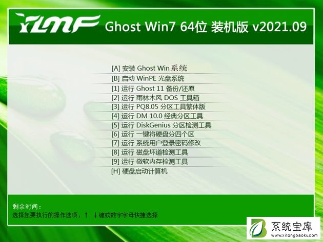 雨林木风Win7 64位大师装机版 V2021.09