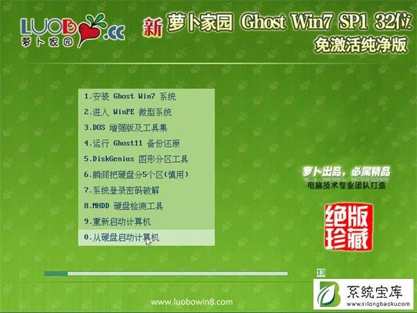 新萝卜家园Win7 32位特别纯净版 V2021.09