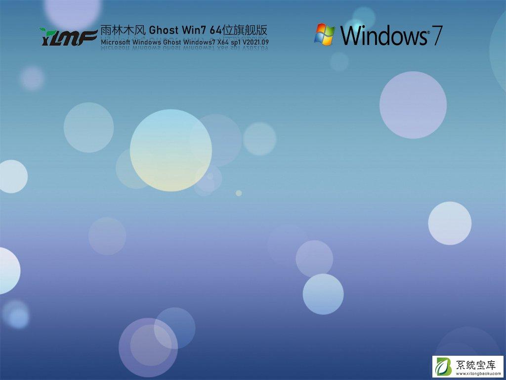 雨林木风Win7 64位全能驱动旗舰版 V2021.09