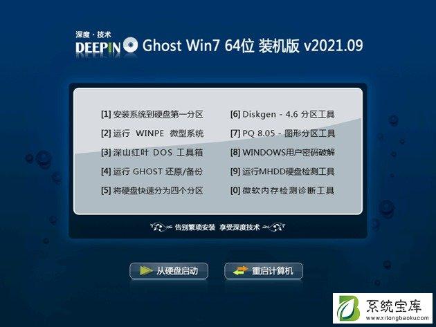 深度技术Win7 64位抢先装机版 V2021.09