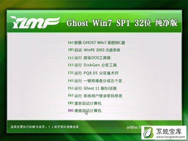 雨林木风Win7 32位企业纯净版 V2021.09